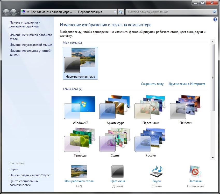 прозрачность окон windows 7 картинка 1