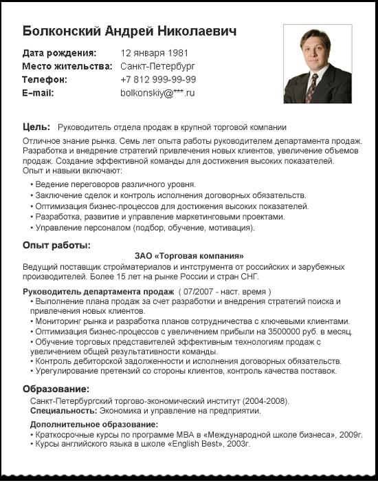 как правильно написать резюме на работу образец украина шаблон - фото 5