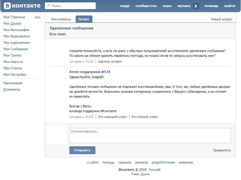 поддержка вконтакте, можно ли восстановить удаленные сообщения
