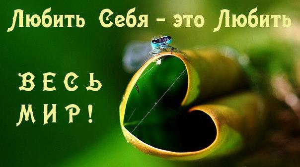 любовь к себе, любите себя, значит любить мир
