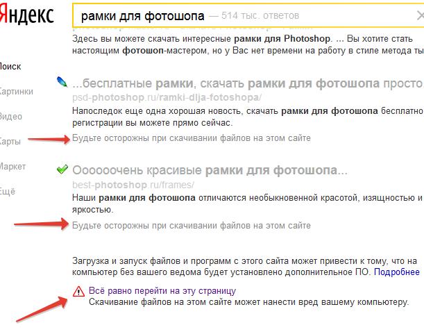 метка опасный сайт в яндекс, скрытые ссылки - бан в яндексе