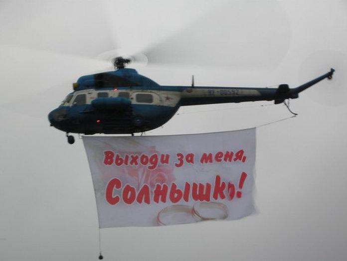 вертолет с плакатом выходи за меня