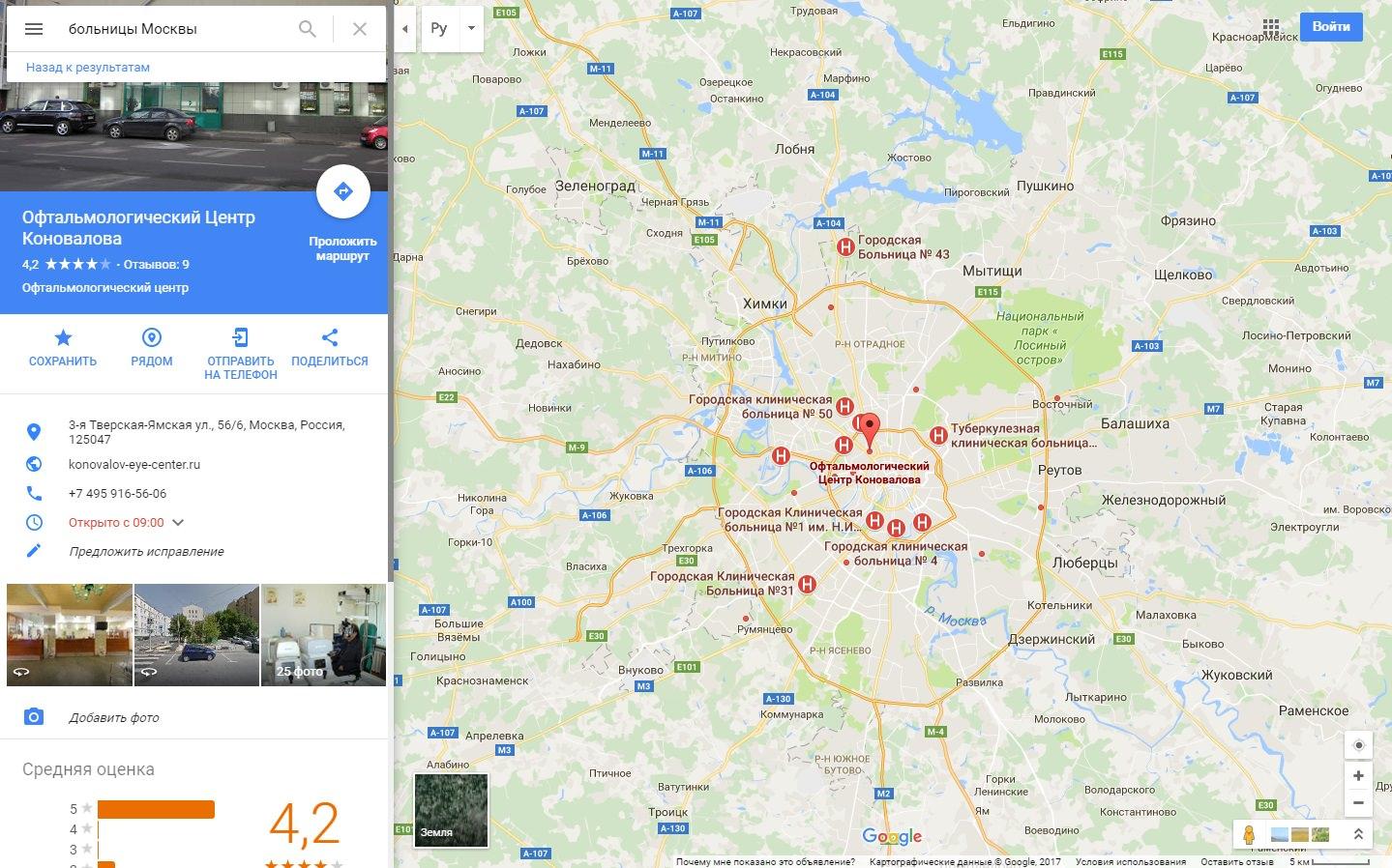 google карты - поиск всех больниц в городе, как найти больницы в google