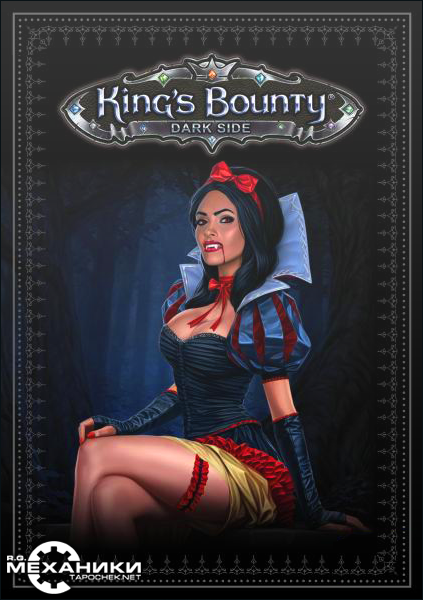 Kings Bounty Dark Side logo, coverart, логотип, картинка